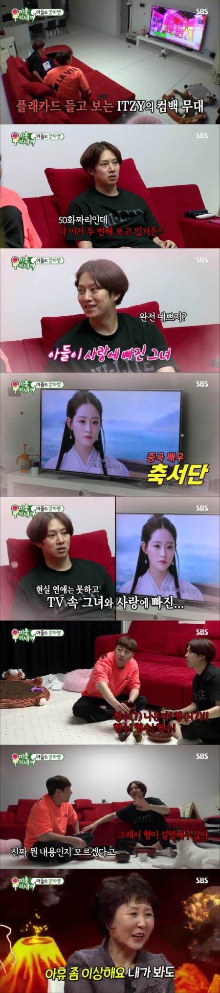 '미우새' 김희철, 중국 배우 축서단에 푹 빠졌다
