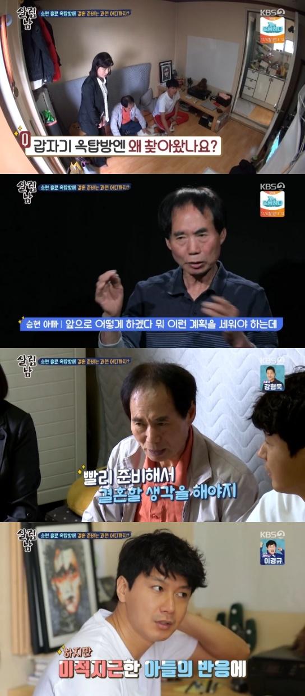 '살림남2' 김승현 父母, 김승현에 결혼 채근