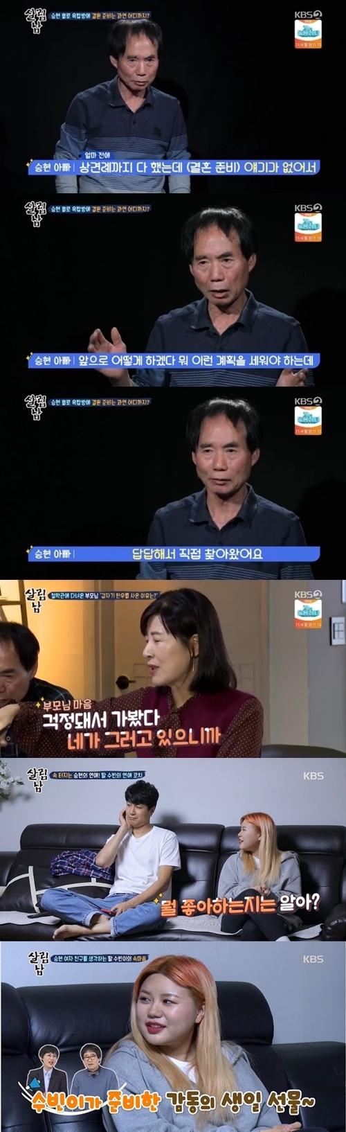 '살림남2' 김승현X여친과의 궁합 좋아...딸 수빈의 선물까지 [엑's 리뷰]