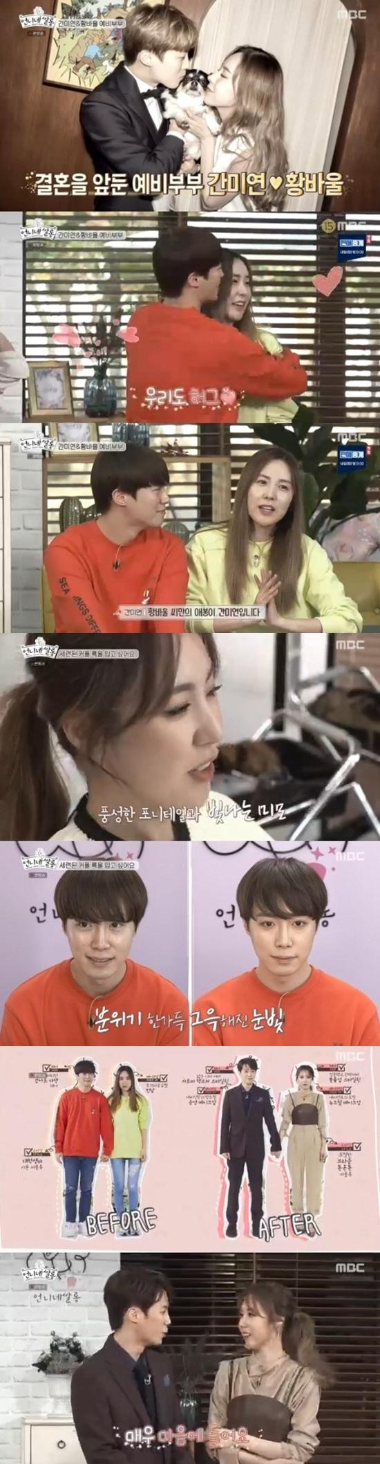 첫방 '언니네 쌀롱' 간미연♥황바울, 스타일링 대만족 [종합]