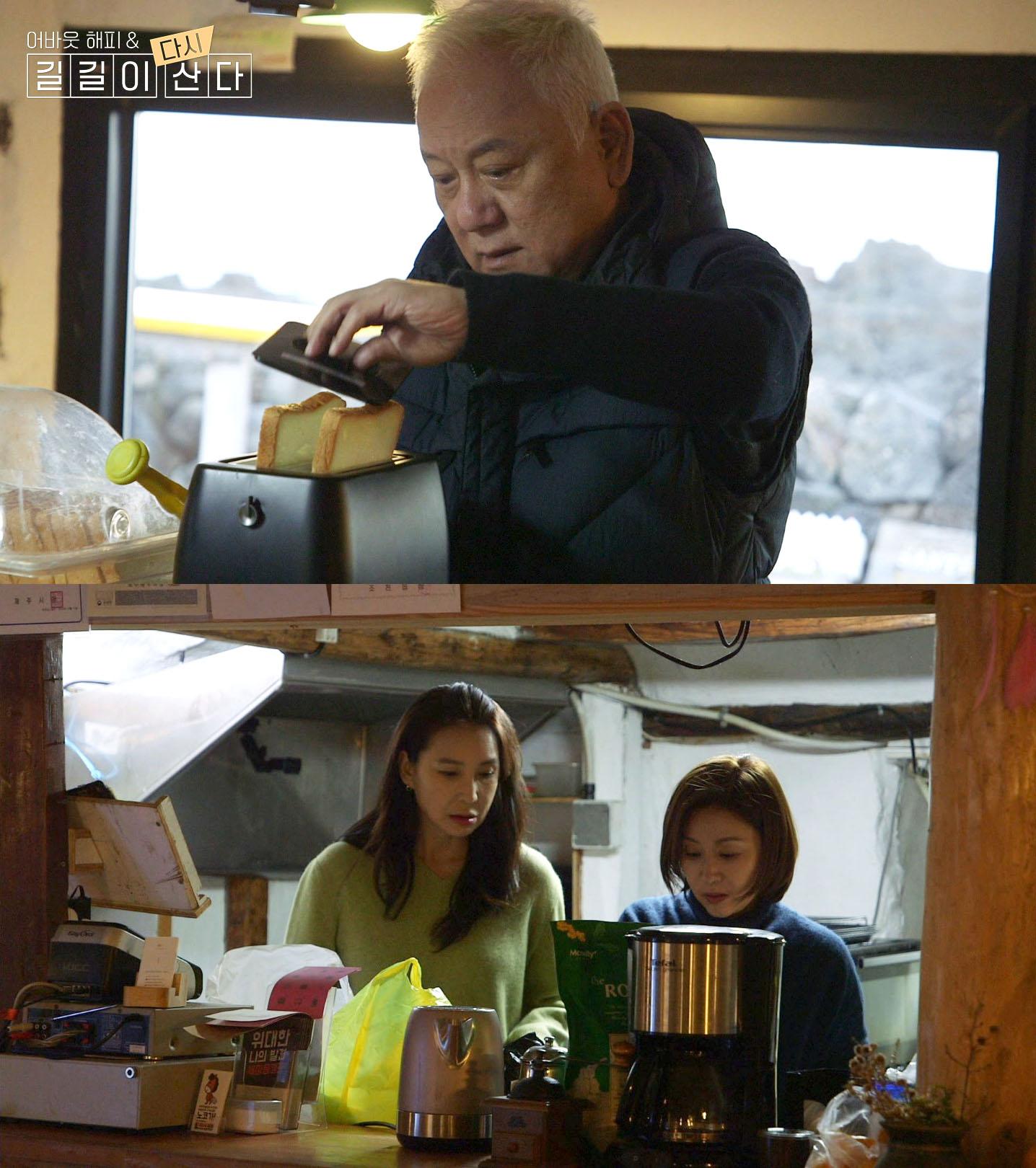 '길길이 다시 산다' 김한길♥최명길, 허당 매력 발산…심혜진 요리 실력까지