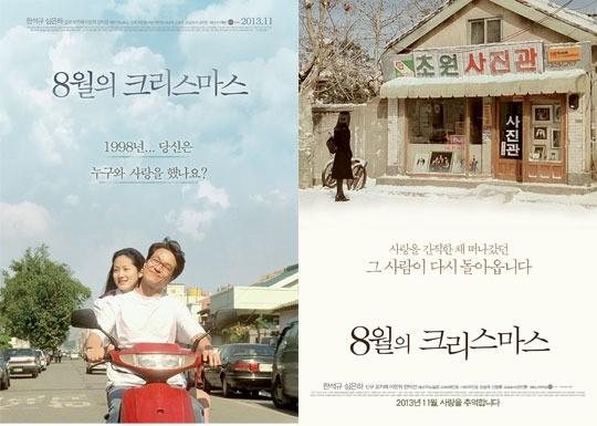 한석규 심은하 '8월의 크리스마스', 11월 7일 15년 만에 재개봉