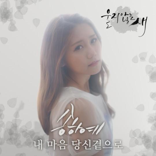 송하예, '울지 않는 새' OST 참여..8일 정오 공개