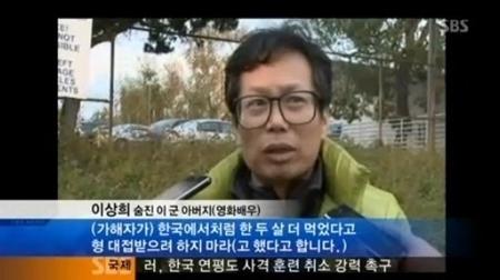 아들 사망사건 '이상희' 누구? 영화 '추격자' '도가니' 등 출연배우