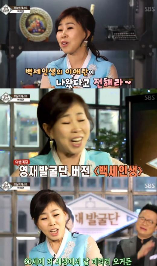 """'백세인생' 이애란, '영재발굴단' 버전으로 개사...""""센스 만점"""""""