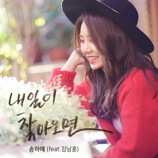 송하예, 오는 10일 듀엣곡 '내일이 찾아오면' 발표