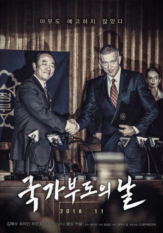 김혜수X유아인X조우진X뱅상 카셀 '국가부도의 날' 11월 28일 개봉