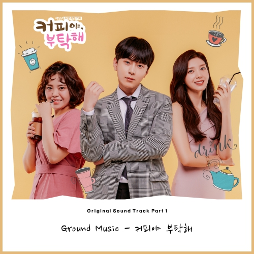 용준형·김민영 주연 '커피야 부탁해', OST 선공개로 '기대 UP'