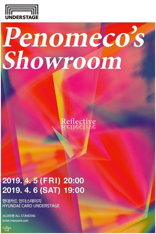 페노메코의 쇼룸은 다르다