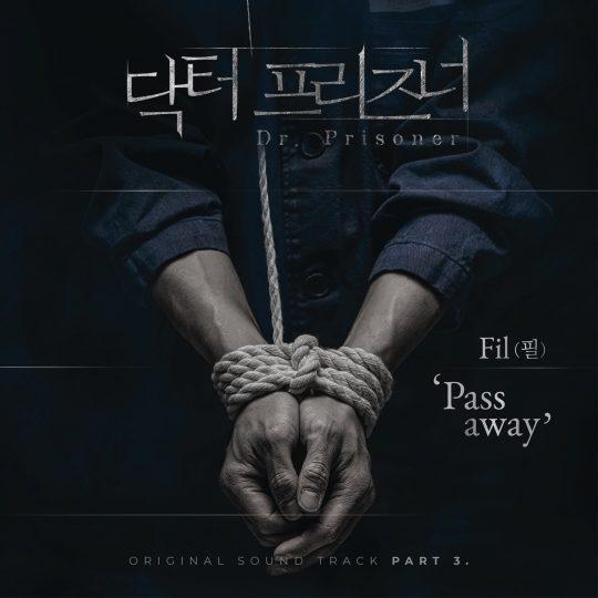 '닥터 프리즈너', 세 번째 OST 'Pass away' 공개…가수 필 참여
