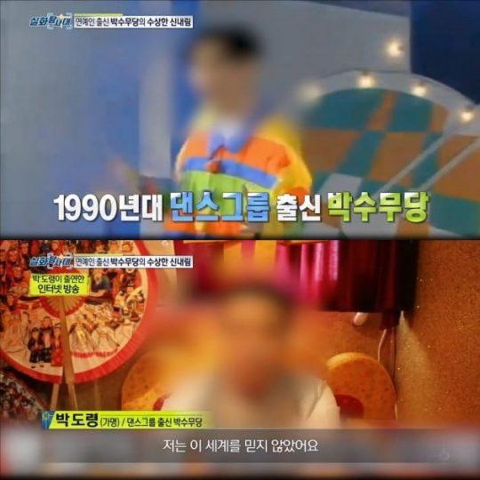 연예인 출신 박수무당, 90년대 댄스그룹 멤버?...내림굿 사기+조작방송 의혹