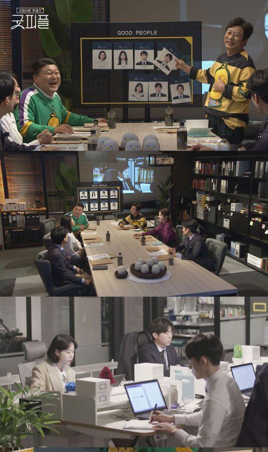 '굿피플', 박보검 닮은 인턴 등장…스튜디오 '술렁'