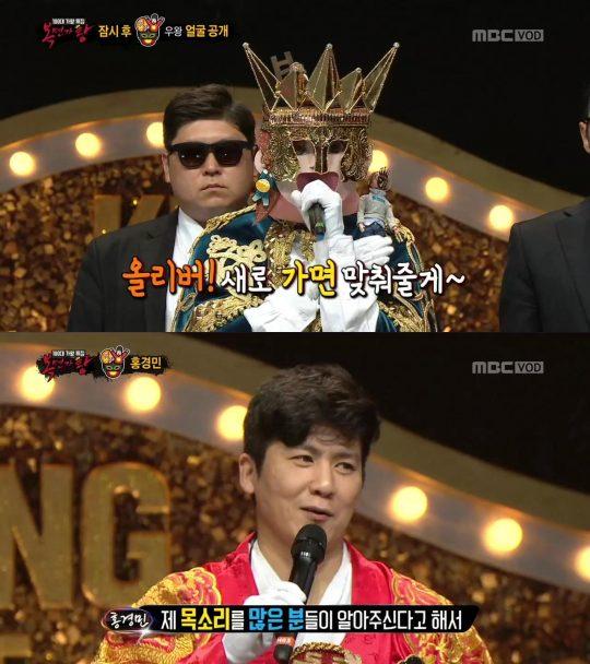 '복면가왕' 100대 가왕 걸리버 선정…동시간대 시청률 1위
