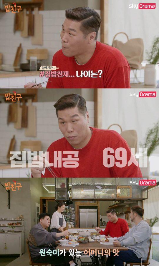 '밥친구', SNS 인플루언서 '아내의 식탁' 출연...얼굴 최초 공개