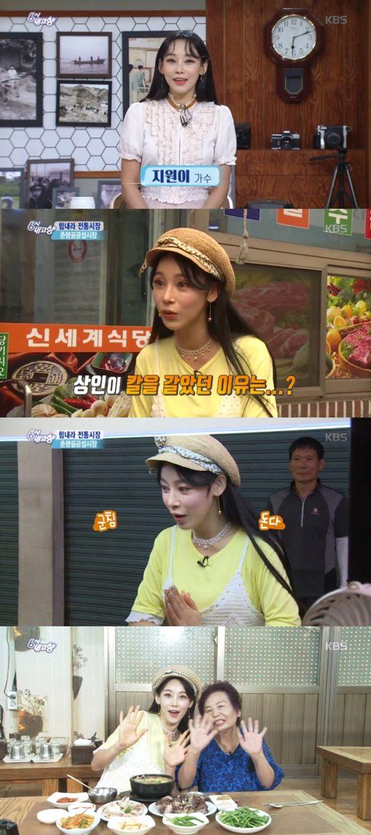 가수 지원이, '6시 내고향' 리포터 나서 '실검' 상위권 장악