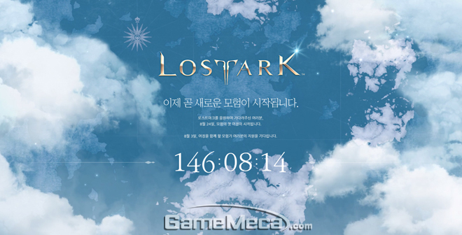MMORPG 기대작! '로스트아크' 8월 24일 첫 테스트