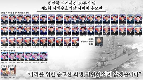 천안함 폭침 10주기…온라인 추모 '활발'