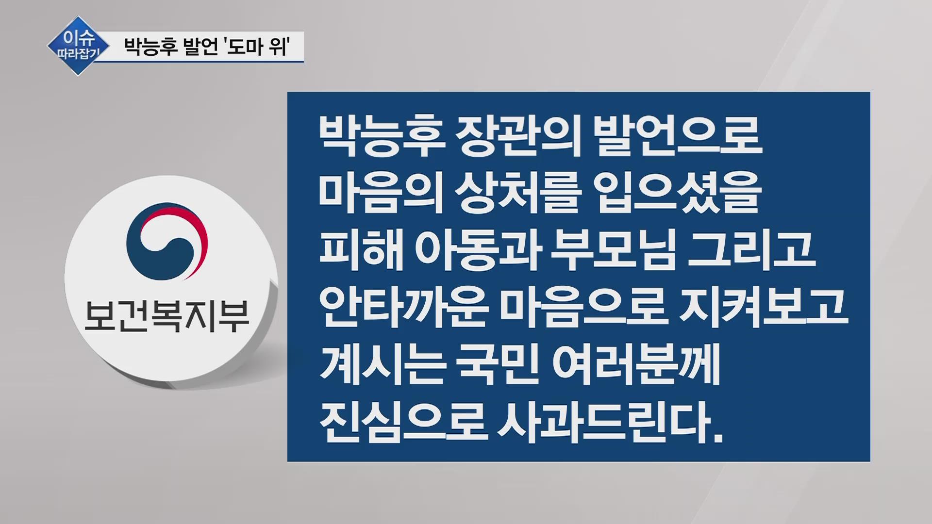 """[이슈 따라잡기] 박능후 """"자연스러워"""" 발언에…피해아동 부모는 오열"""