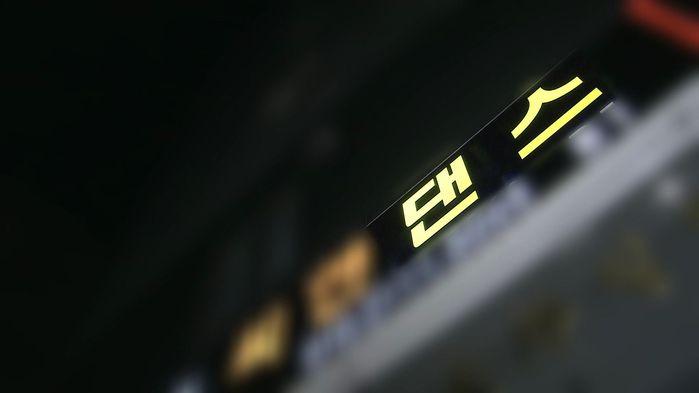 서울 강서구 에어로빅 학원서 강사·수강생 52명 확진