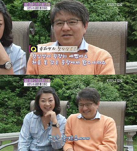 """유하영, 남편모습 첫 공개 """"교제 두달 반만에 결혼"""""""