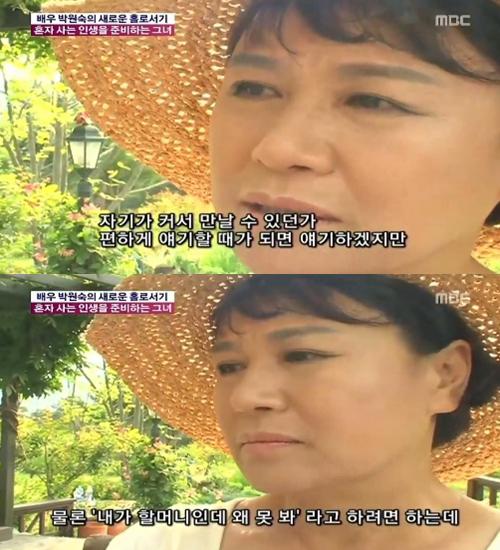 박원숙, 죽은 아들과 손녀 생각에 눈물 '보고싶다'