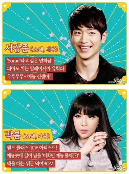 Seo Kang Joon Talks About Park Bom