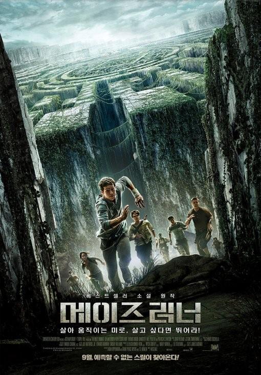 아마존·뉴욕타임스 베스트셀러 '메이즈 러너' 영화화, 9월 개봉 확정