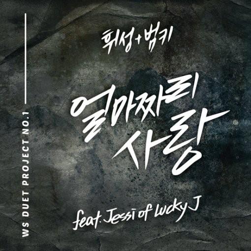 휘성 '얼마짜리 사랑' 공개 하자마자 음악차트 1위…국보급 보컬 콜라보!