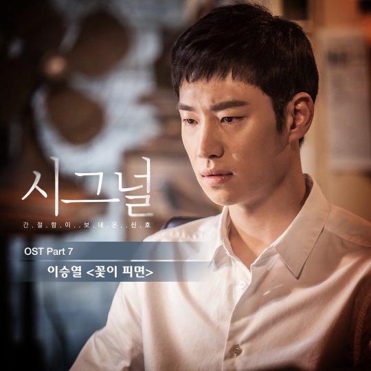 이승열, '시그널' 마지막 OST '꽃이 피면' 발매
