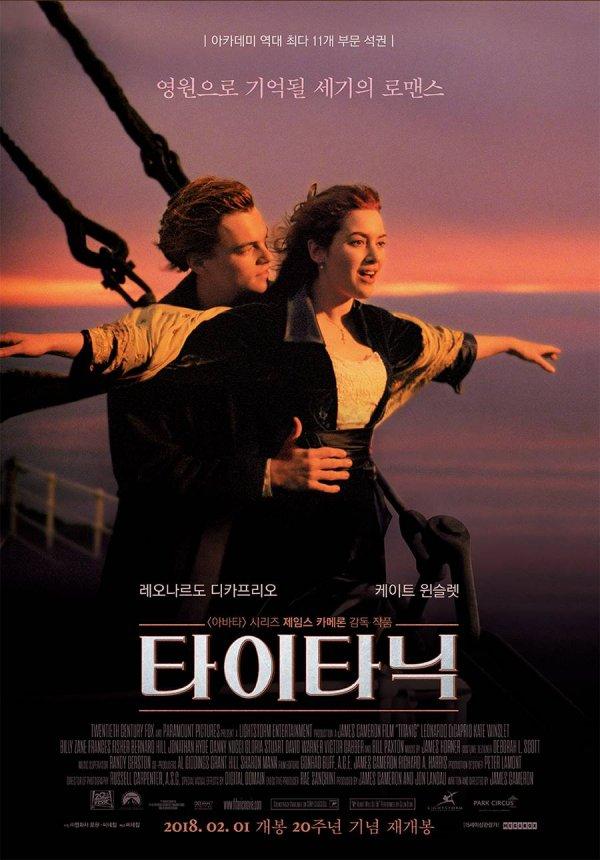 메가박스, 영화 '타이타닉' 단독 재상영