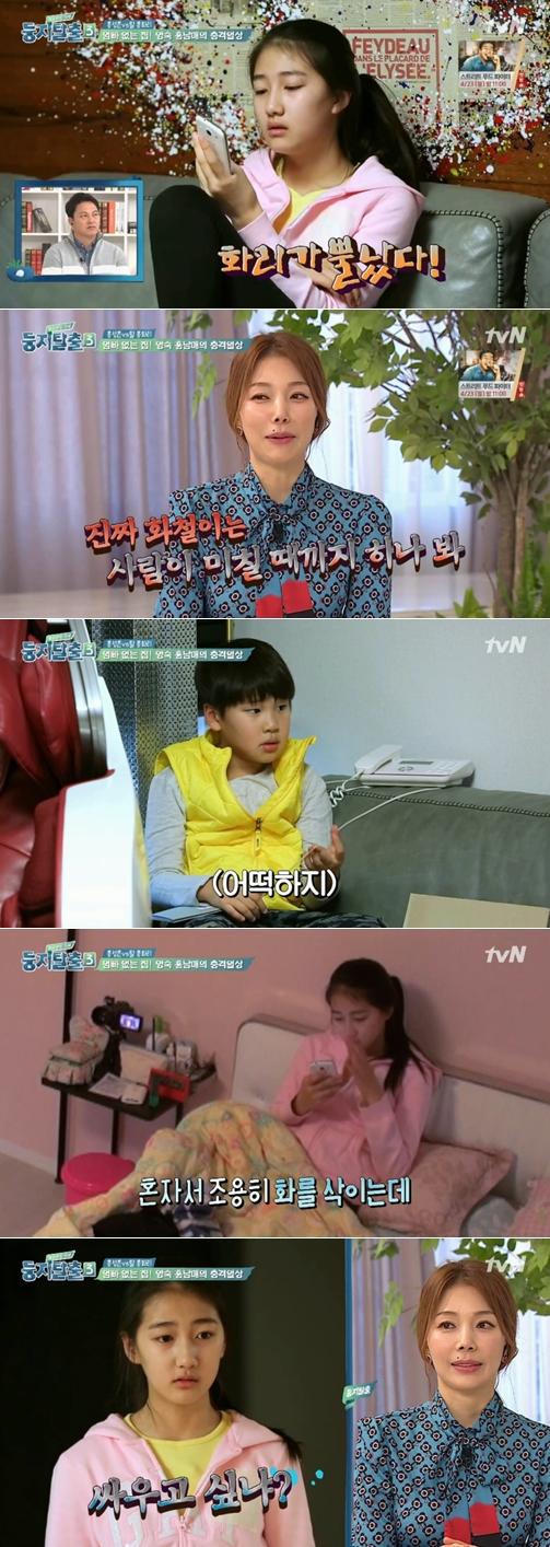 '둥지탈출3' 홍화리-홍화철, 현실 남매 싸움…결국 분노 폭발