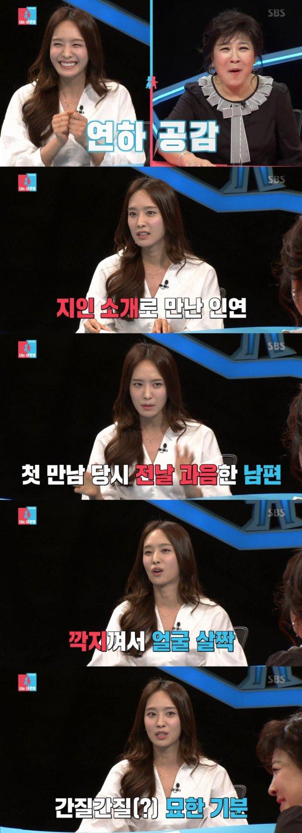 """'동상이몽2' 박정아 """"연하 남편 첫 인상 별로, 세 번 만남에 ♥"""""""