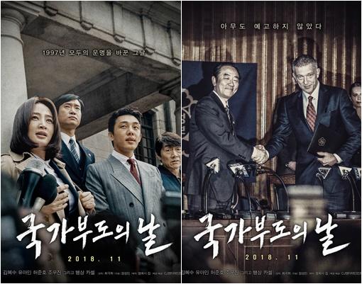 김혜수x유아인x뱅상 카셀 '국가 부도의 날' 11월 28일 개봉 확정