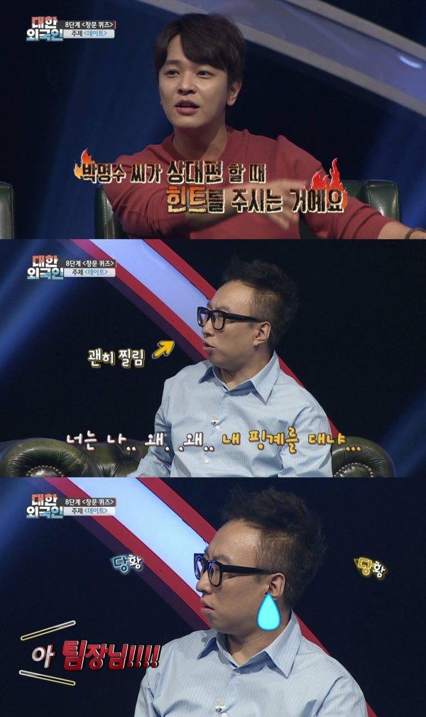 """""""박명수 탓이다""""…'대한외국인' 한국인 팀, 분열 위기"""