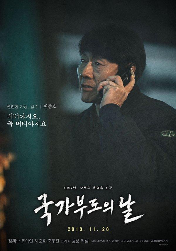 김혜수→유아인…'국가부도의 날', 캐릭터 포스터 공개