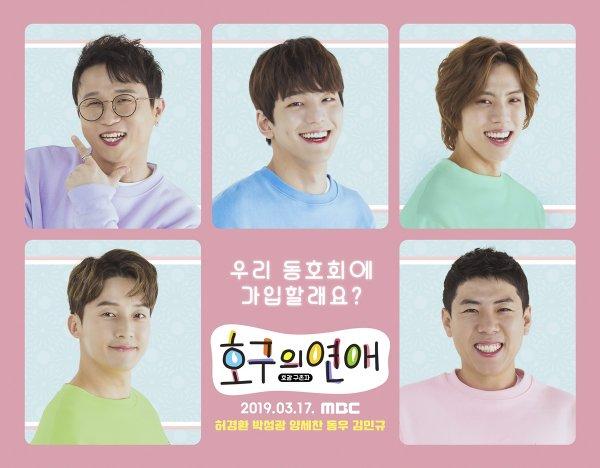 '호구의 연애' 허경환→김민규 공식포스터 4종…3월17일 첫방 [공식입장]