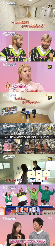 [TV북마크] 집보는 재미…'구해줘 홈즈'. 신혼부부 취향저격 매물소개