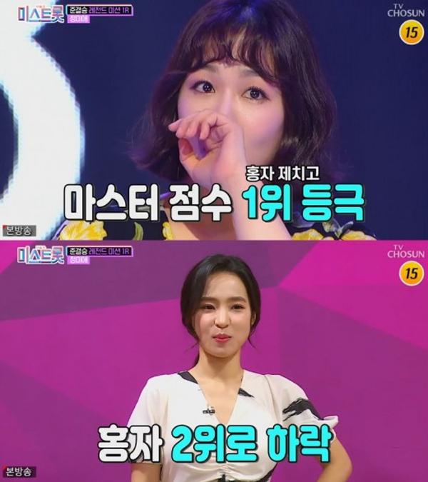 '미스트롯' 정미애, 홍자 꺾고 1위… 美친 트로트감성 폭주