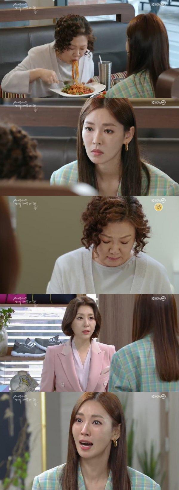 [TV북마크] '세상에서 제일 예쁜 내딸' 김소연, 김해숙 상처 준 최명길에 분노