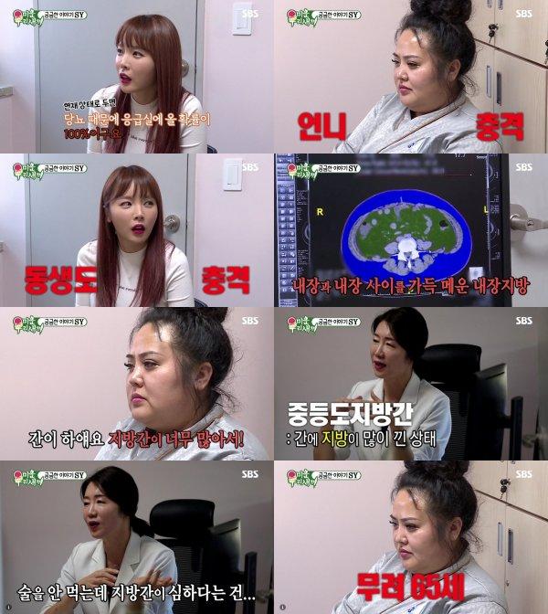 [DA:클립] '미우새' 홍선영 혈관 나이 65세…우려 자아낸 검진 결과