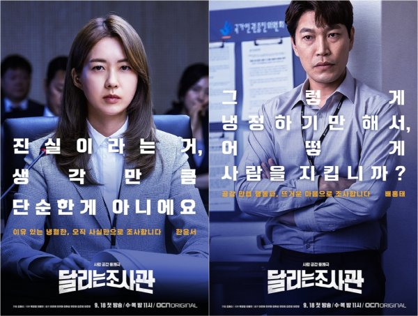 이요원X최귀화 케미 주목, '달리는 조사관' 캐릭터 포스터
