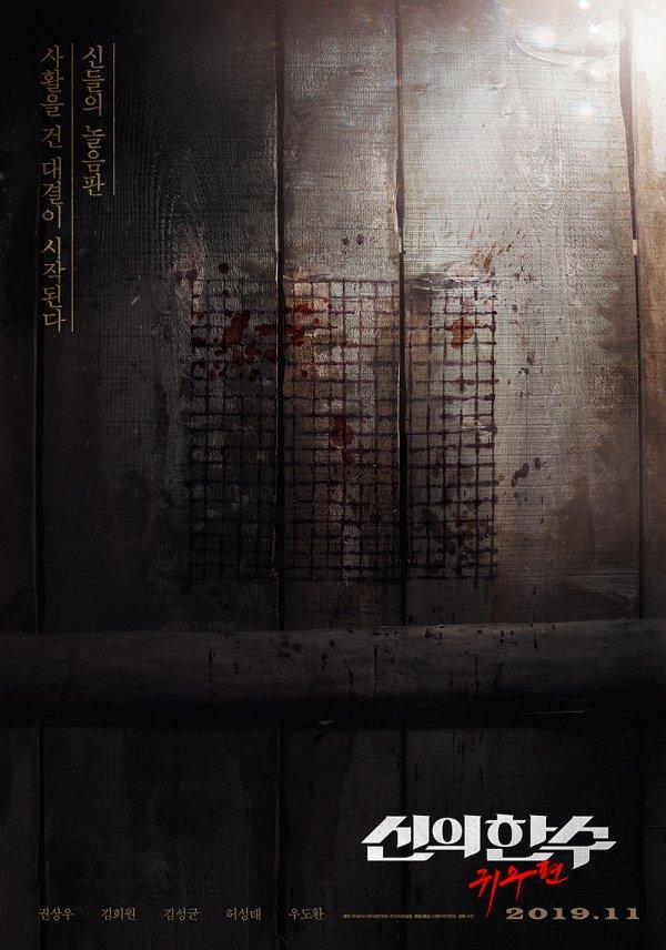 '신의 한 수 : 귀수편' 11월 개봉 확정, 1차 포스터 및 예고편 공개