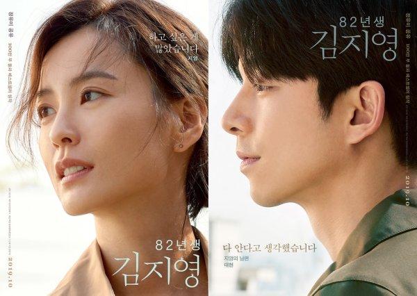 딸이자 아내이자 엄마…'82년생 김지영' 가족 포스터 공개