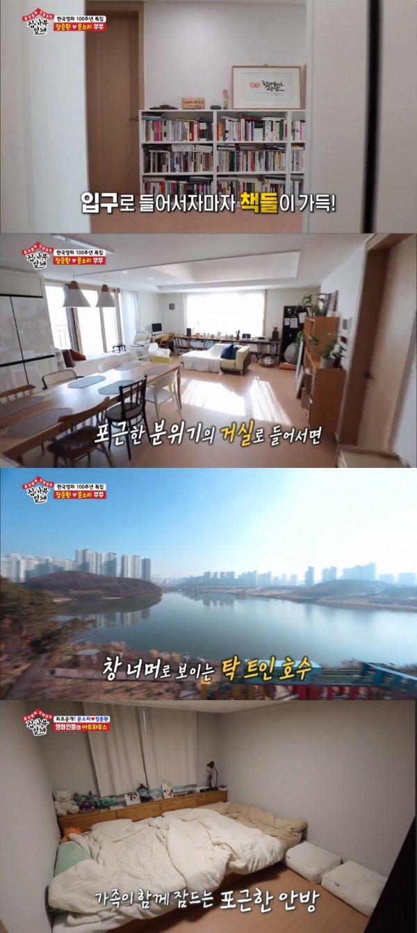 '집사부일체' 장준환♥문소리, 도서관 뺨치는 러브하우스 공개