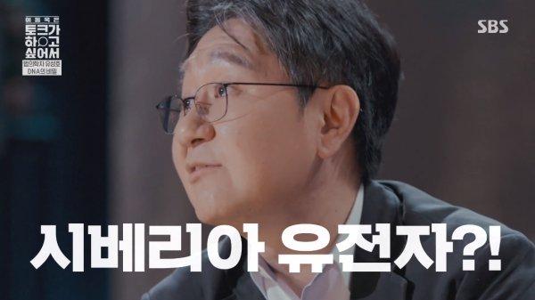 """이동욱 유전자 검사 결과 """"시베리아 혈동, 코랴크인 유전자 있다"""" [DA:리뷰]"""