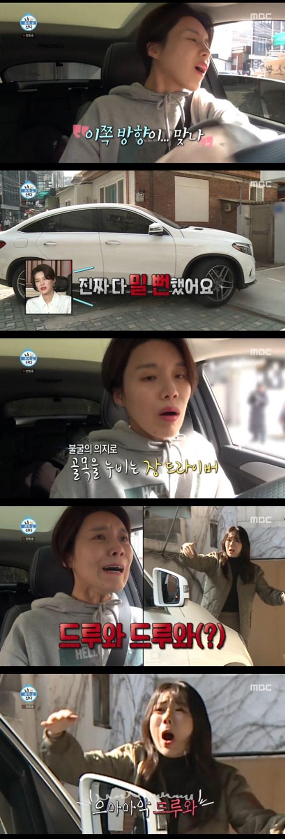 """'나 혼자 산다' 장도연, 대환장 주차 소동 """"차 버리고 싶다"""""""