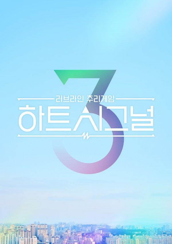 '하트시그널' 시즌3, 3월 25일 첫 방송 [공식]