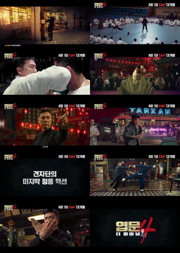'엽문4: 더 파이널' 4월 1일 개봉 확정, 메인 예고편 공개