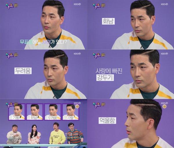 [TV북마크] '해투4' 하도권, 무표정짤 생성…예능 신고식 성공적