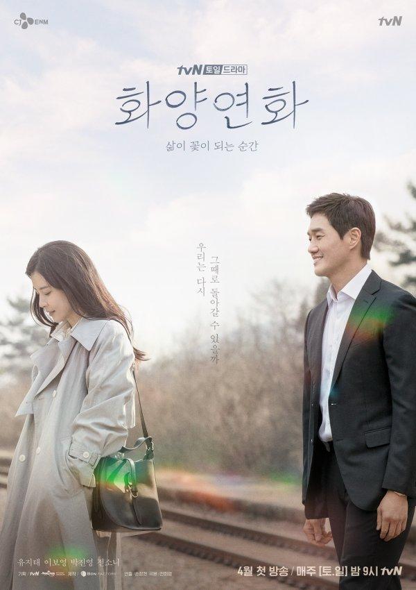 [DAY컷] '화양연화' 유지태×이보영, 아련+설렘 유발 커플 포스터